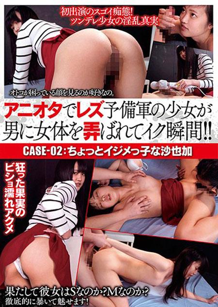 アニオタでレズ予備軍の少女が男に女体を弄ばれてイク瞬間!!CASE-02:ちょっとイジメっ子な沙也加