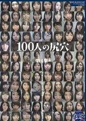 100人の尻穴 第4集