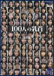 100人の乳首 第6集