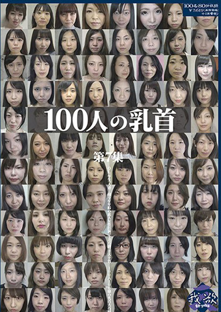 100人の乳首 第7集