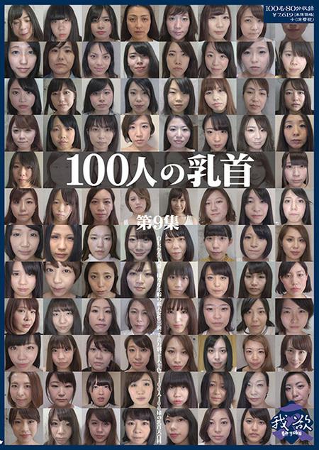 100人の乳首 第9集 [マニア系フェチ]<B10Fビーテンエフ地下10階>