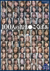 100人のおま○こくぱぁ 第3集