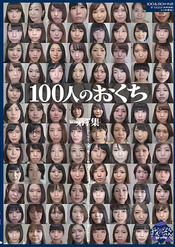 100人のおくち 第7集