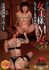 女王様とM女 レズビアン美肉凌辱 Vol.5