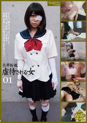 包帯折檻 虐待される女 01