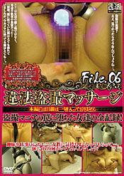 違法盗撮マッサージ File.06