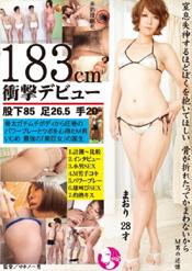 183cm 衝撃デビュー
