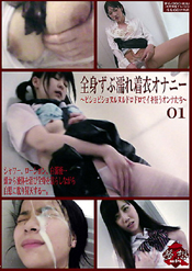 全身ずぶ濡れ着衣オナニー 01
