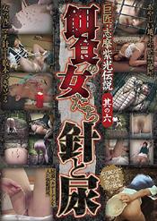巨匠・志摩紫光伝説 其の六 餌食の女たち 針と尿