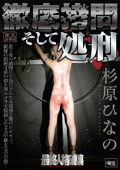 最終人格破壊 徹底拷問そして処刑