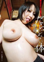 だらしない性欲と体 ムチムチ美痴女のチ●コ狩リ 前田優希