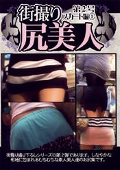 街撮り尻美人第2号スカート編1