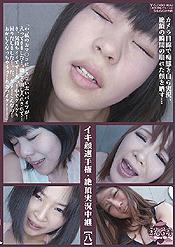 イキ顔選手権・絶頂実況中継 【八】