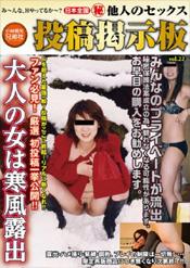 日本全国(秘)他人のセックス投稿掲示板 vol.22