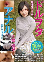 ドルヲタ地味女ですが、アナル犯して下さい。 大橋優子