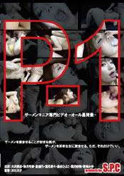 P-1 ザーメンマニア専門ビデオ -オール黒背景-