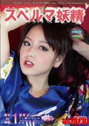 スペルマ妖精 1 美女の精飲 夏樹アンジュ