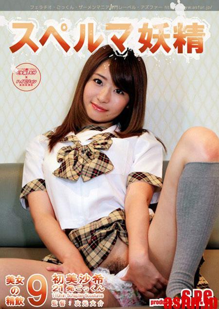スペルマ妖精 9 美女の精飲 初美沙希