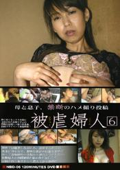 被虐婦人6