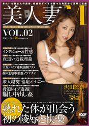 美人妻M Vol.02