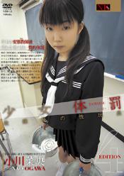 少女体罰4