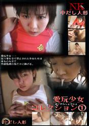 中出し人形 愛玩少女コレクション1