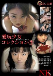 中出し人形 愛玩少女コレクション7