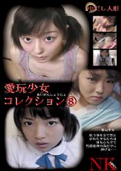 中出し人形 愛玩少女コレクション8