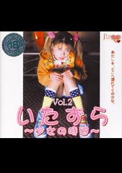 いたずら Vol.2