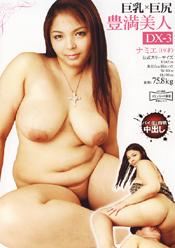 巨乳×巨尻 豊満美人DX3