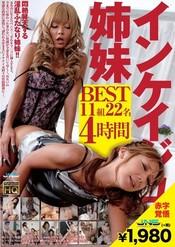 インケイジュ 姉妹BEST 11組22名 4時間