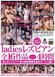 ladies レズビアン全16作品 PartⅣ 4時間