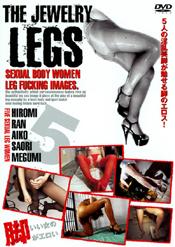 THE JEWELRY LEGS いい女の脚がエロい 4