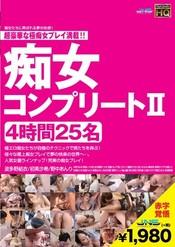 痴女コンプリート Ⅱ 4時間 25名