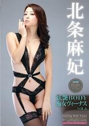 妖艶BODY痴女ヴィーナス VOL.6 北条麻妃