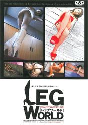 LEG WORLD