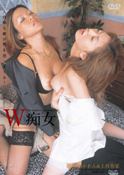 W痴女 2 林 かれん&上村 春菜