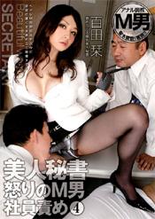 美人秘書怒りのM男社員責め4 百田栞