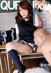 女子校生M男遊び 芽衣奈