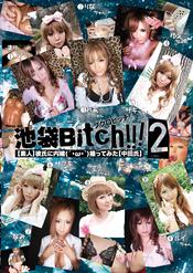 池袋Bitch!!!2 【素人】彼氏に内緒撮ってみた【中田氏】 : 【B10F.jp (ビーテンエフ/地下10階)】