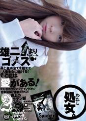 雄二ゴメスloves016 まりちゃん1●才処女