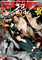 雄二ゴメス/Loves 023 月刊 エロごめす Vol.1