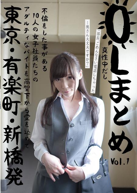 OLまとめ VOL.1 東京・有楽町・新橋発|[マニア系フェチ]<B10Fビーテンエフ地下10階>