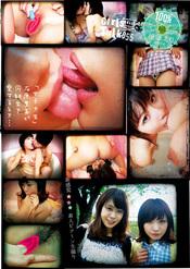 新感覚★素人ビア~ン生撮り 055 「女子大生」石原里美が同級生を愛するとき…