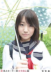 素人セーラー服生中出し(改) 091