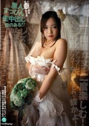 素人すっぴん生中出し 036 たまき 30歳 アソコが蝶? 長崎っ娘