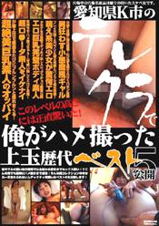 愛知県K市のテレクラで俺がハメ撮った上玉ベスト5公開