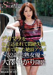 S級婦人 52歳美熟女優大澤ゆかり降臨。デカマラをねじ込まれて悶絶失神、初めて知った絶頂アクメ