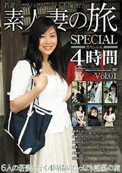 素人妻の旅 スペシャル 4時間 Vol.01