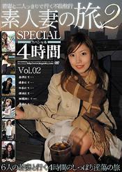 素人妻の旅 スペシャル 4時間 Vol.02